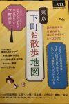It was published in the magazine (SHIYAMACHIOSANPO CHIZU)