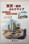 東京・横浜ぶらりマップではとバスで巡る 名所&話題のスポットして掲載されました