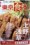 ぴあ 東京食本にあん団子とよもぎ団子が掲載されました