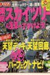 まっぷる 東京スカイツリー&浅草へでかけよう!に掲載されました