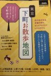 東京下町お散歩地図 浅草仲見世の食べ歩きグルメとして掲載されました