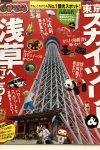 まっぷる 東京スカイツリー&浅草へ行こう!でおいしい浅草スイーツを食べたい!で掲載されました
